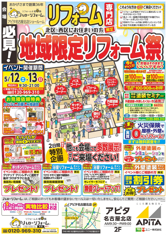 地域限定リフォーム祭(アピタ名古屋北店)