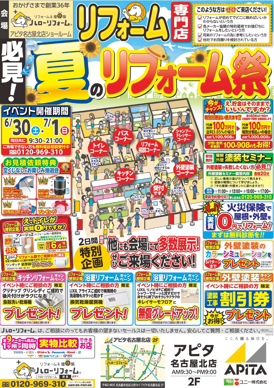 夏のリフォーム祭(アピタ名古屋北店)