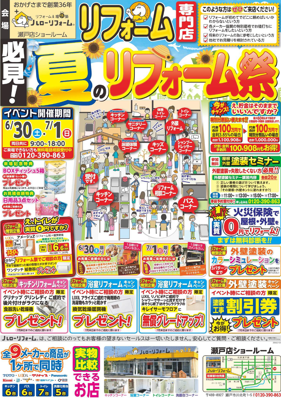 夏のリフォーム祭(瀬戸店)