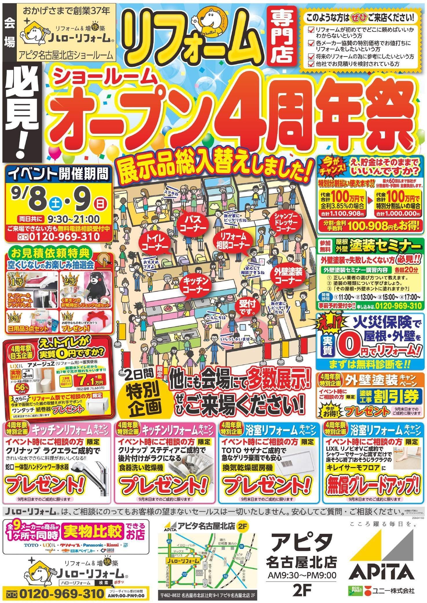 ショールームオープン4周年祭(アピタ名古屋北店)