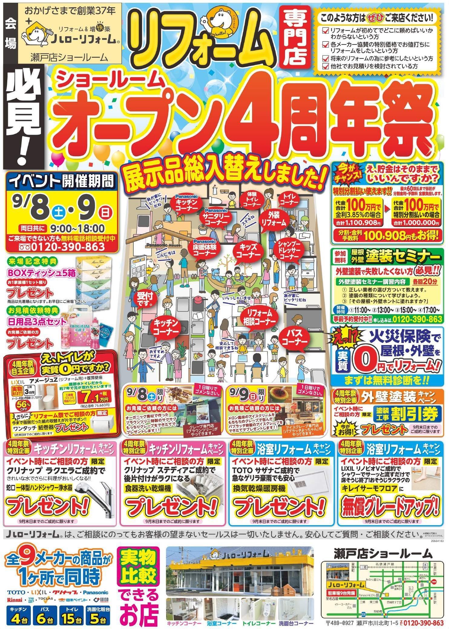 ショールームオープン4周年祭 (瀬戸店)