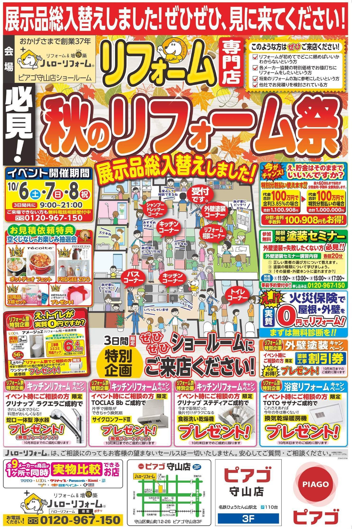 秋のリフォーム祭(ピアゴ守山店)