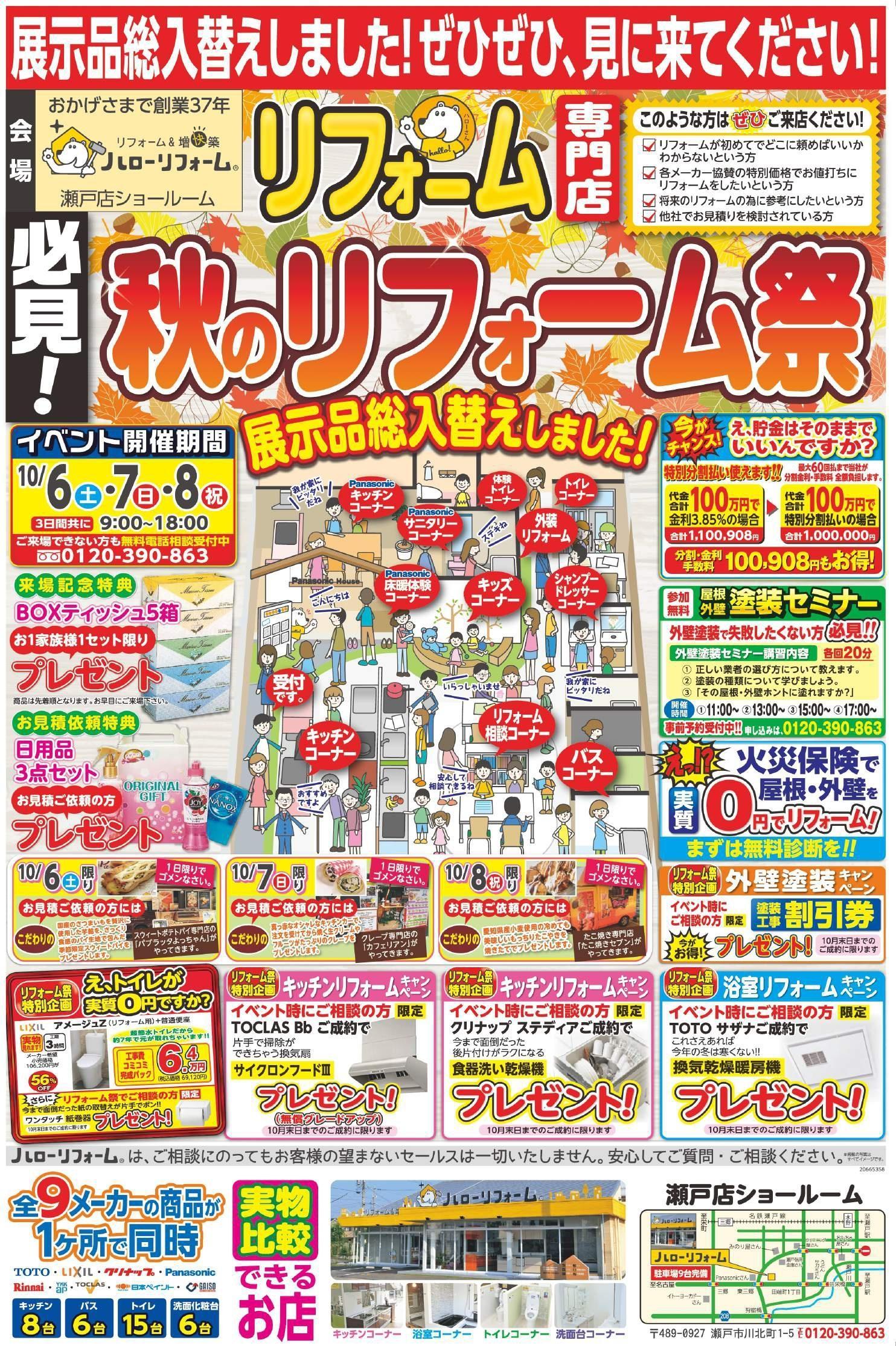 秋のリフォーム祭(瀬戸店)