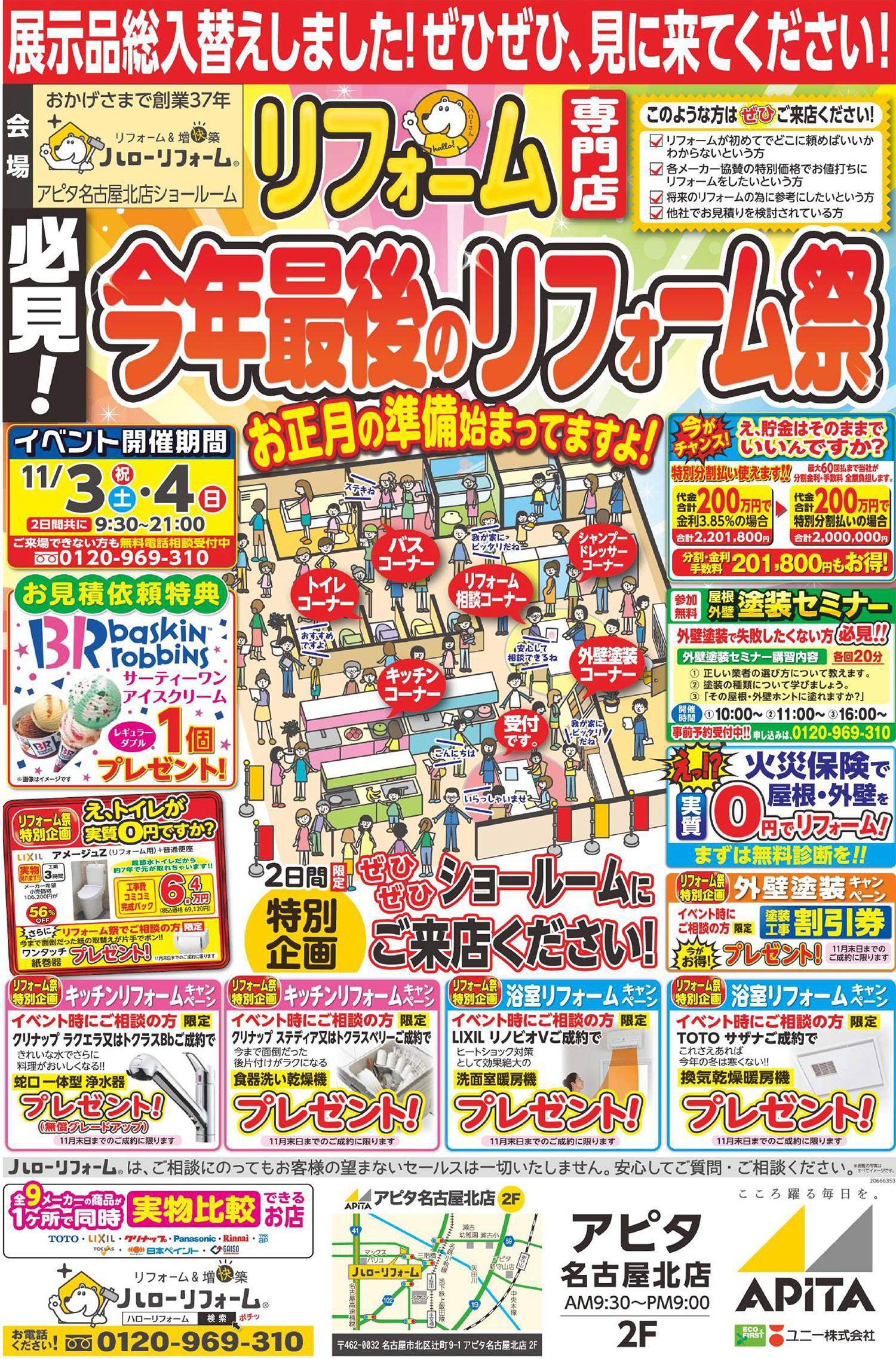 今年最後のリフォーム祭(アピタ名古屋北店)