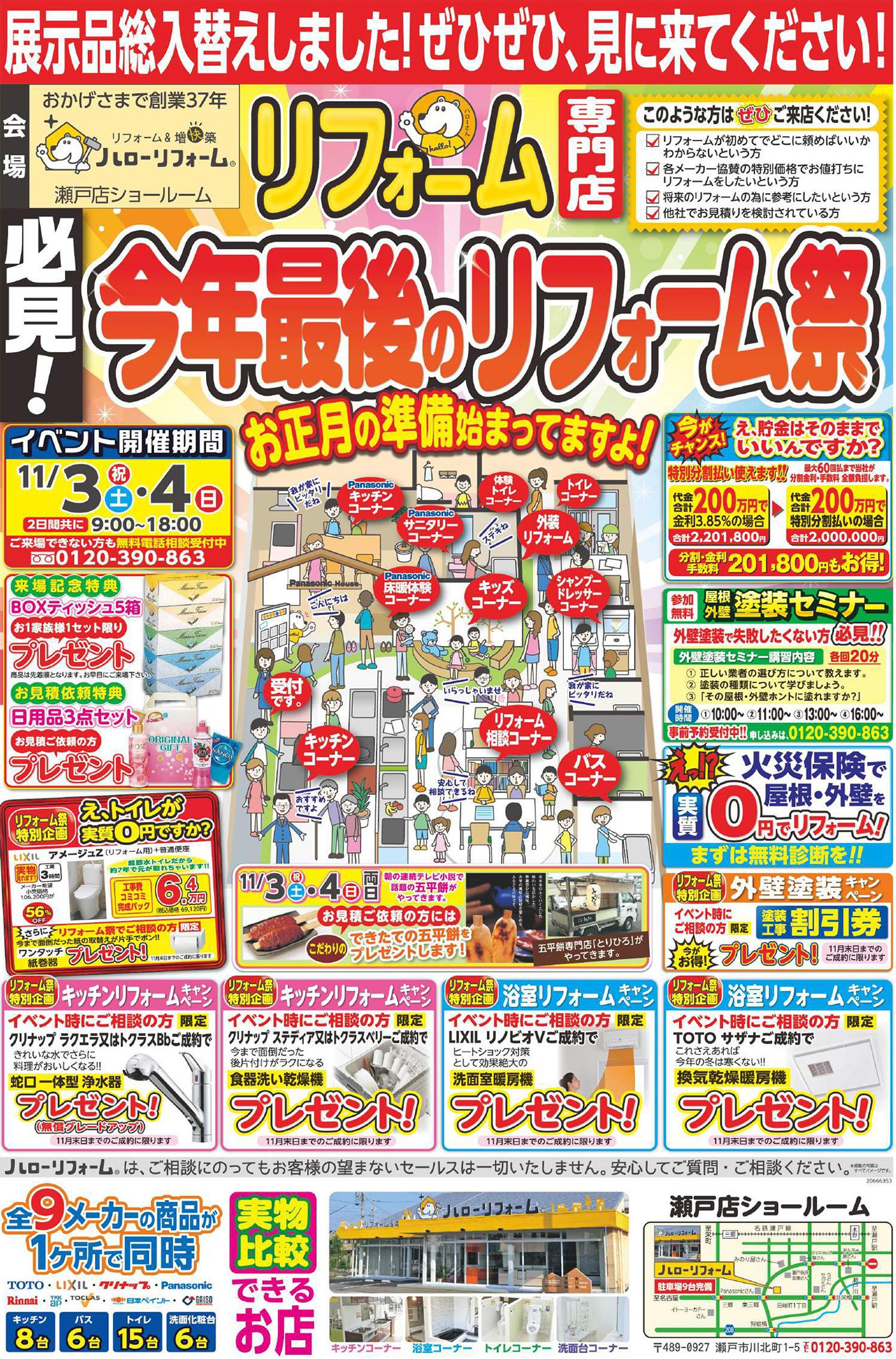 今年最後のリフォーム祭(瀬戸店)