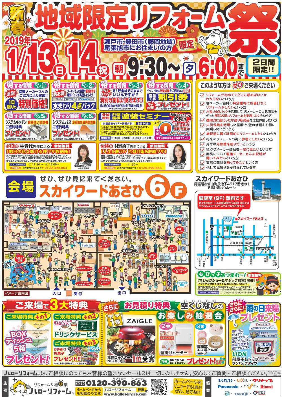 新春地域限定リフォーム祭(スカイワードあさひ)