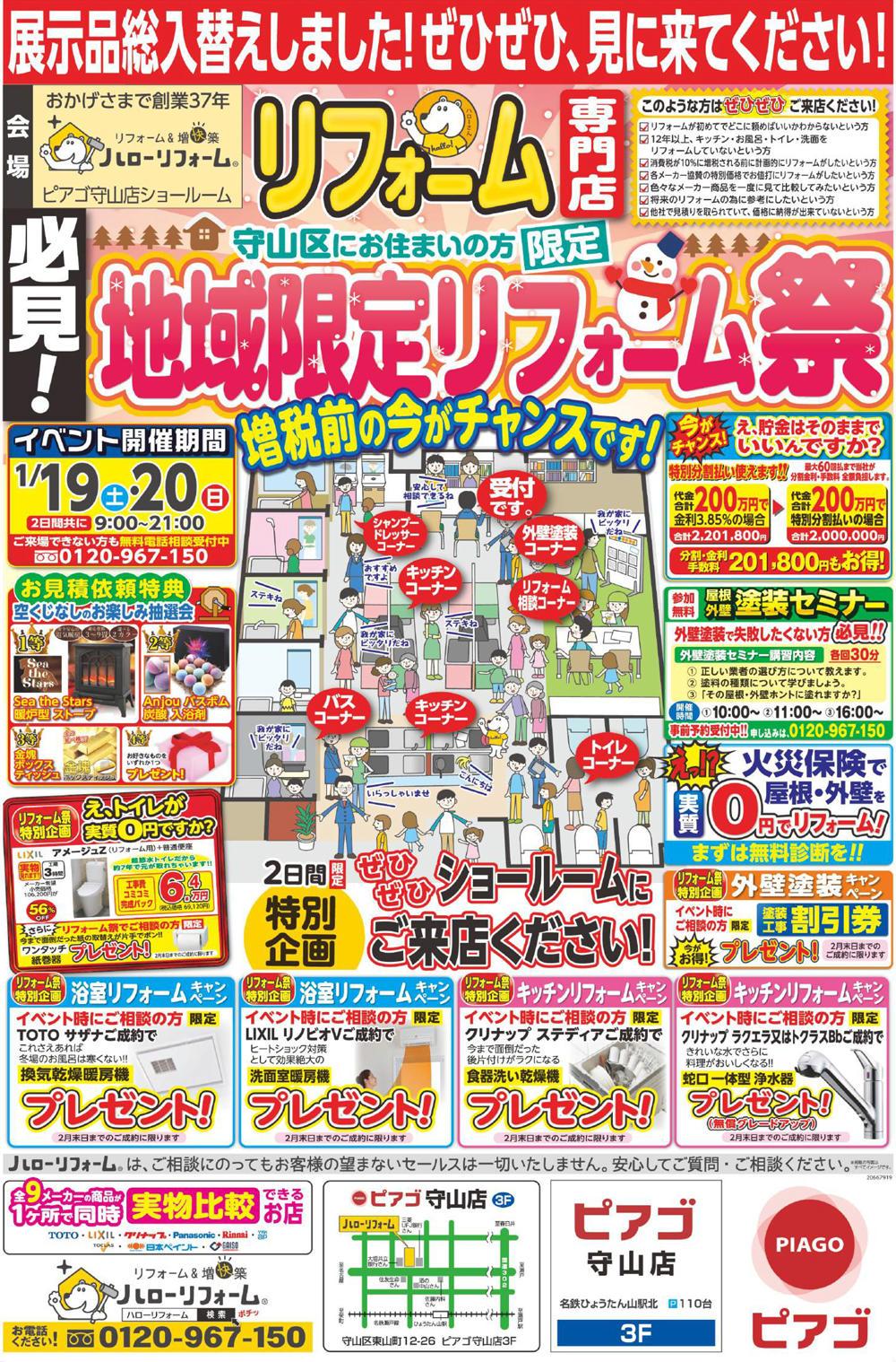 地域限定リフォーム祭(ピアゴ守山店)