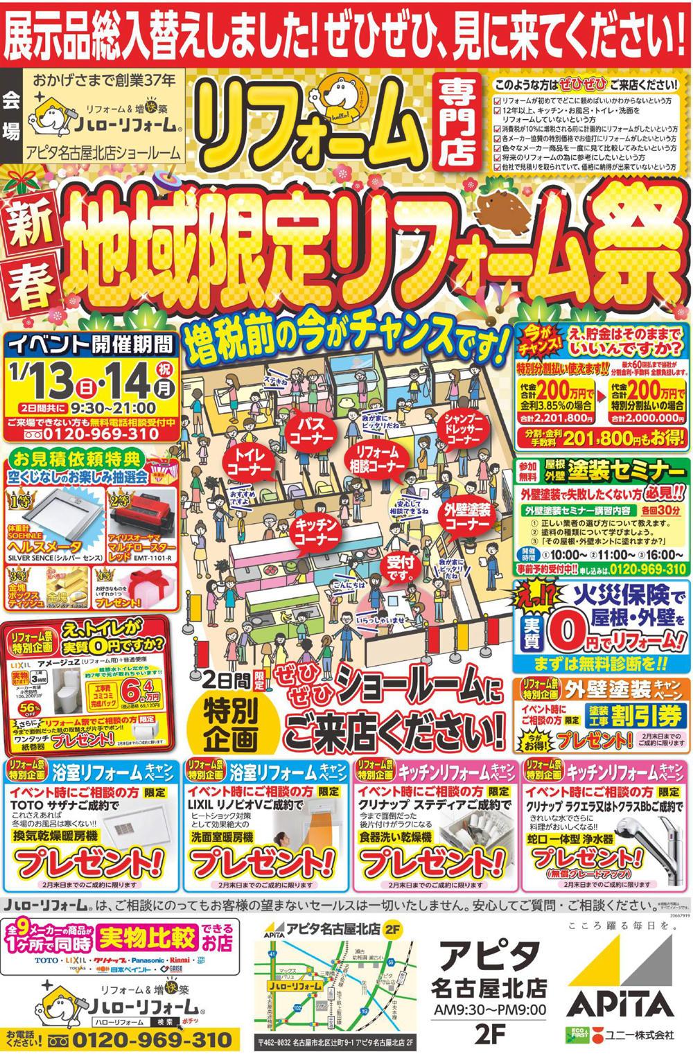 新春地域限定リフォーム祭(アピタ名古屋北店)