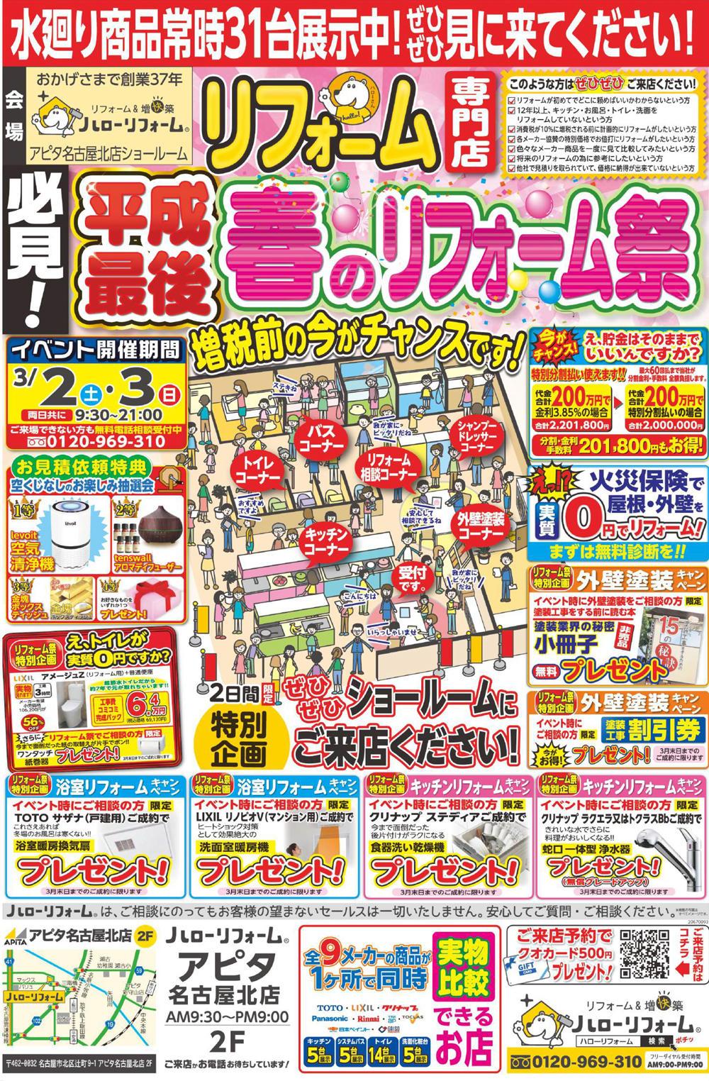 平成最後の春のリフォーム祭(アピタ名古屋北店)