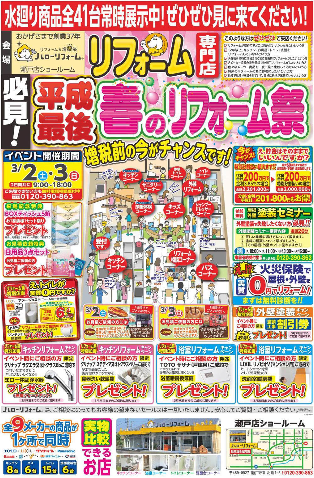 平成最後の春のリフォーム祭(瀬戸店)