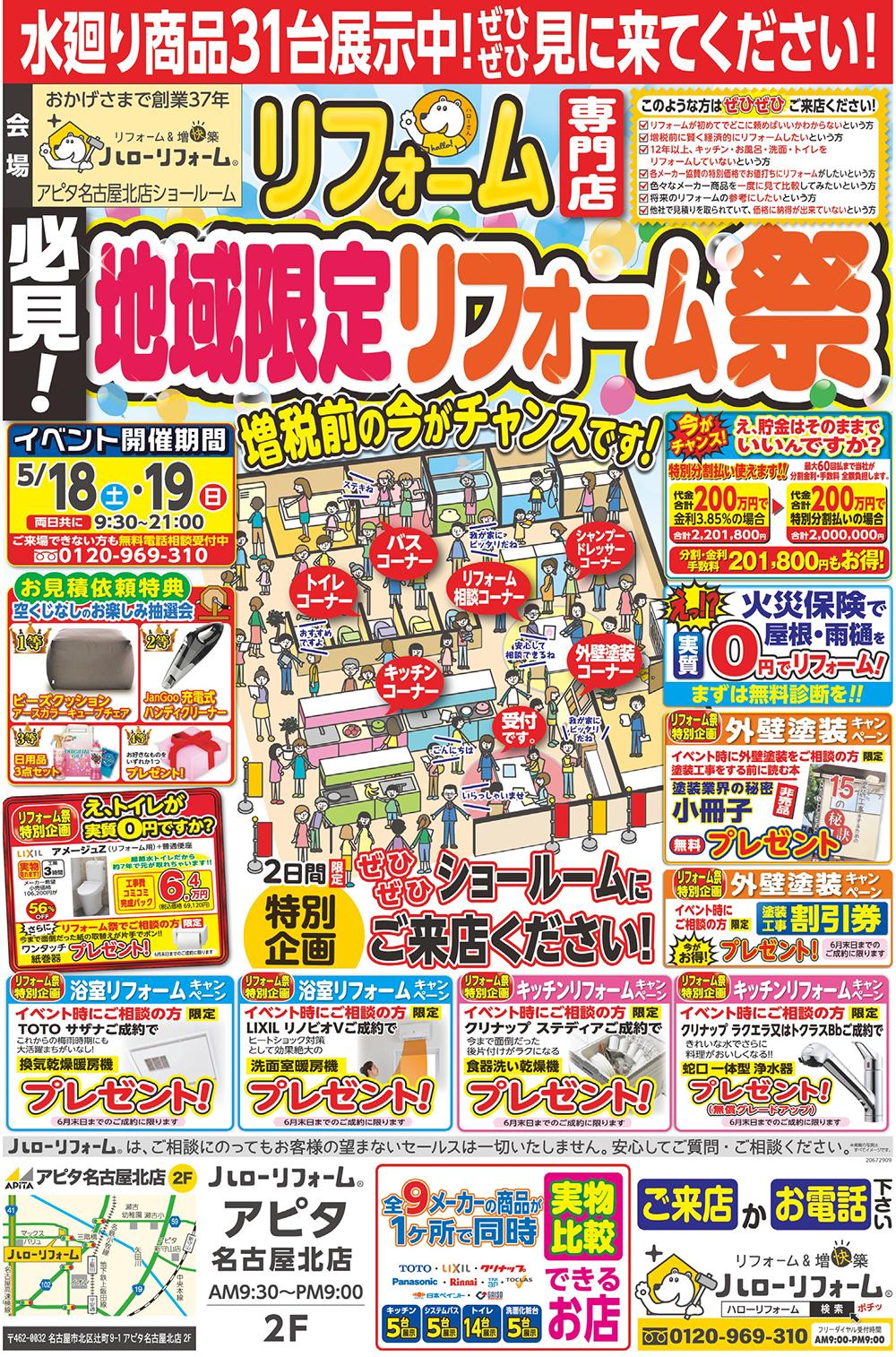 令和最初の地域限定リフォーム祭(アピタ名古屋北店)