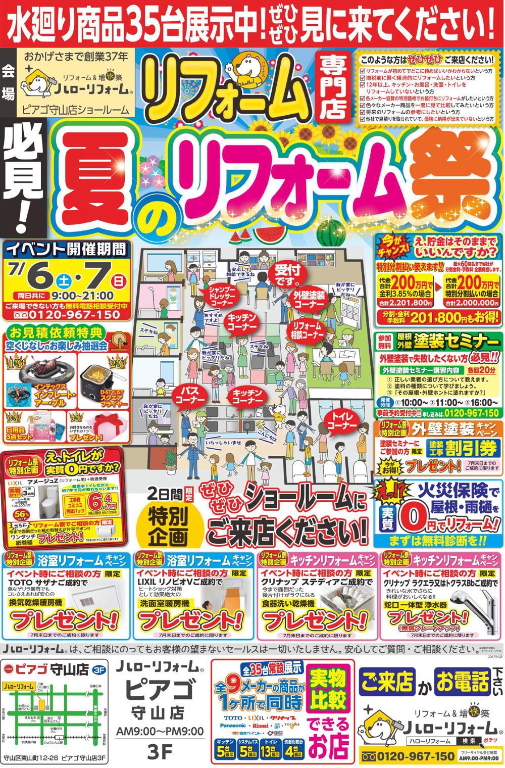 夏の地域限定リフォーム祭(ピアゴ守山店)