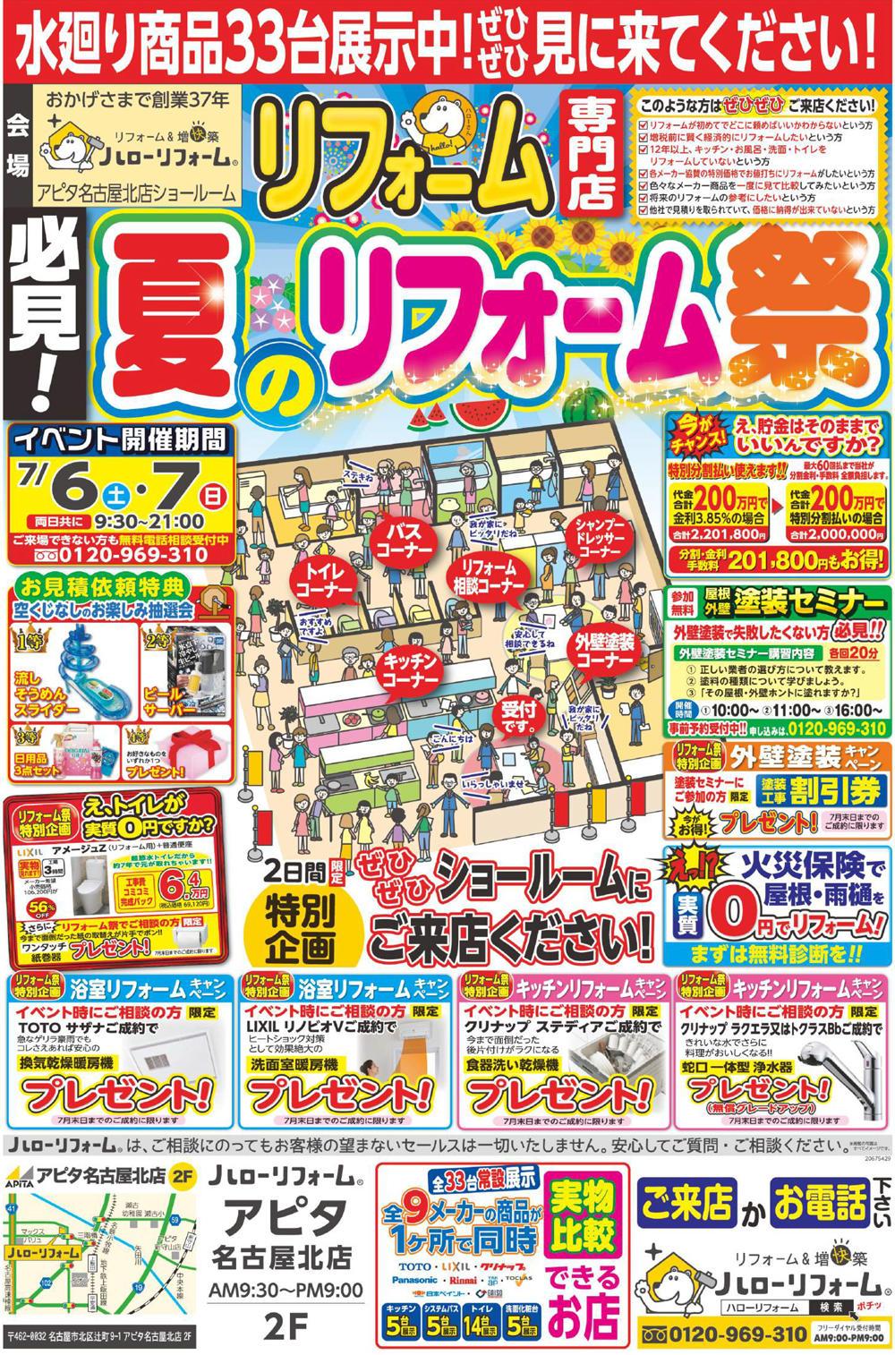夏の地域限定リフォーム祭(アピタ名古屋北店)