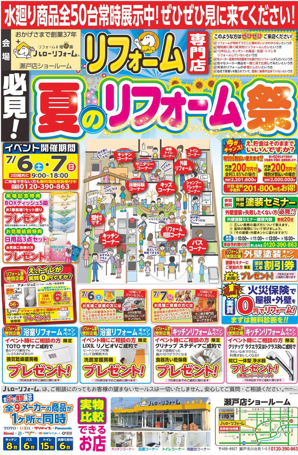 夏の地域限定リフォーム祭(瀬戸店)
