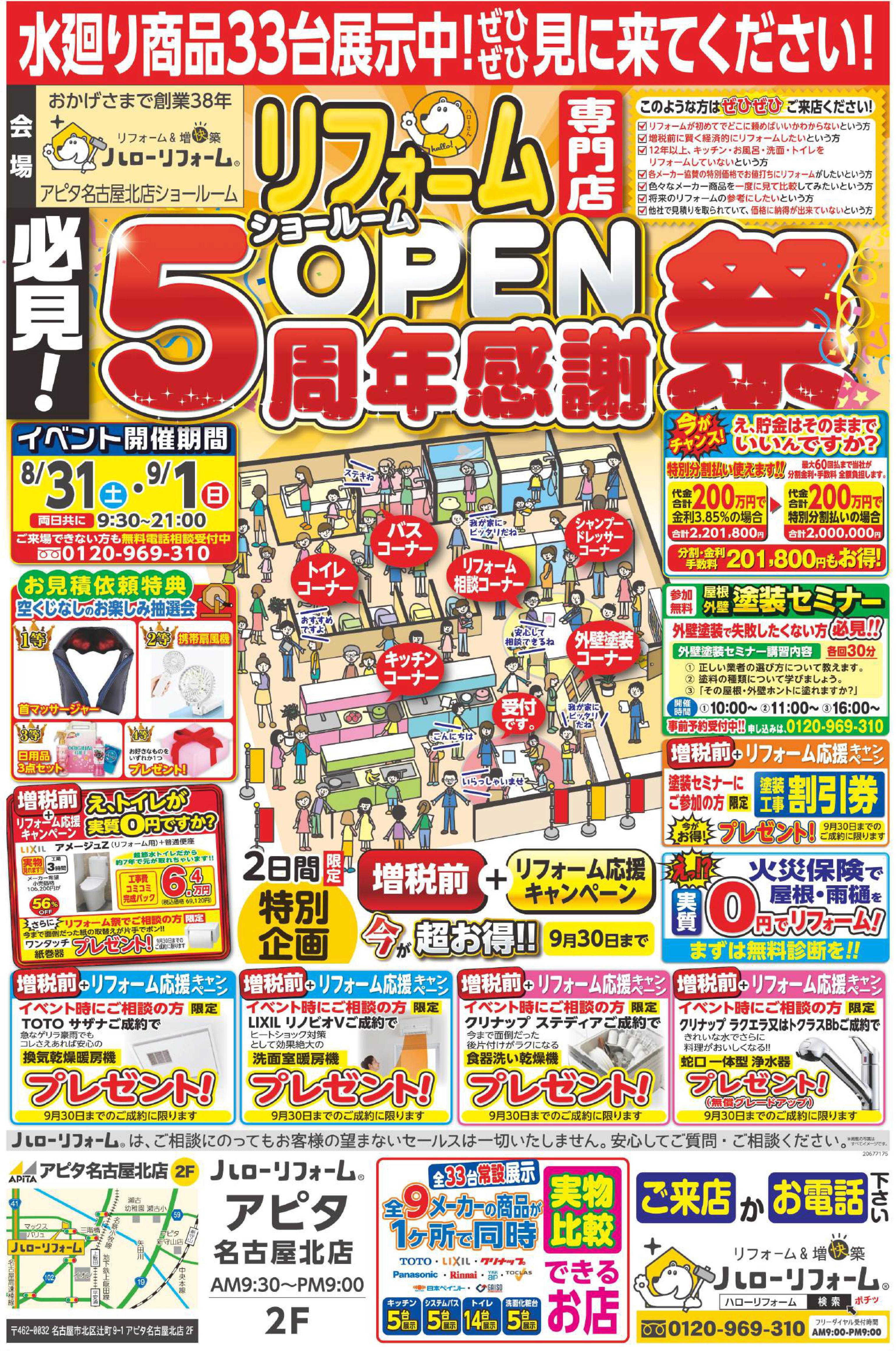 ショールームオープン感謝祭(アピタ名古屋北店)