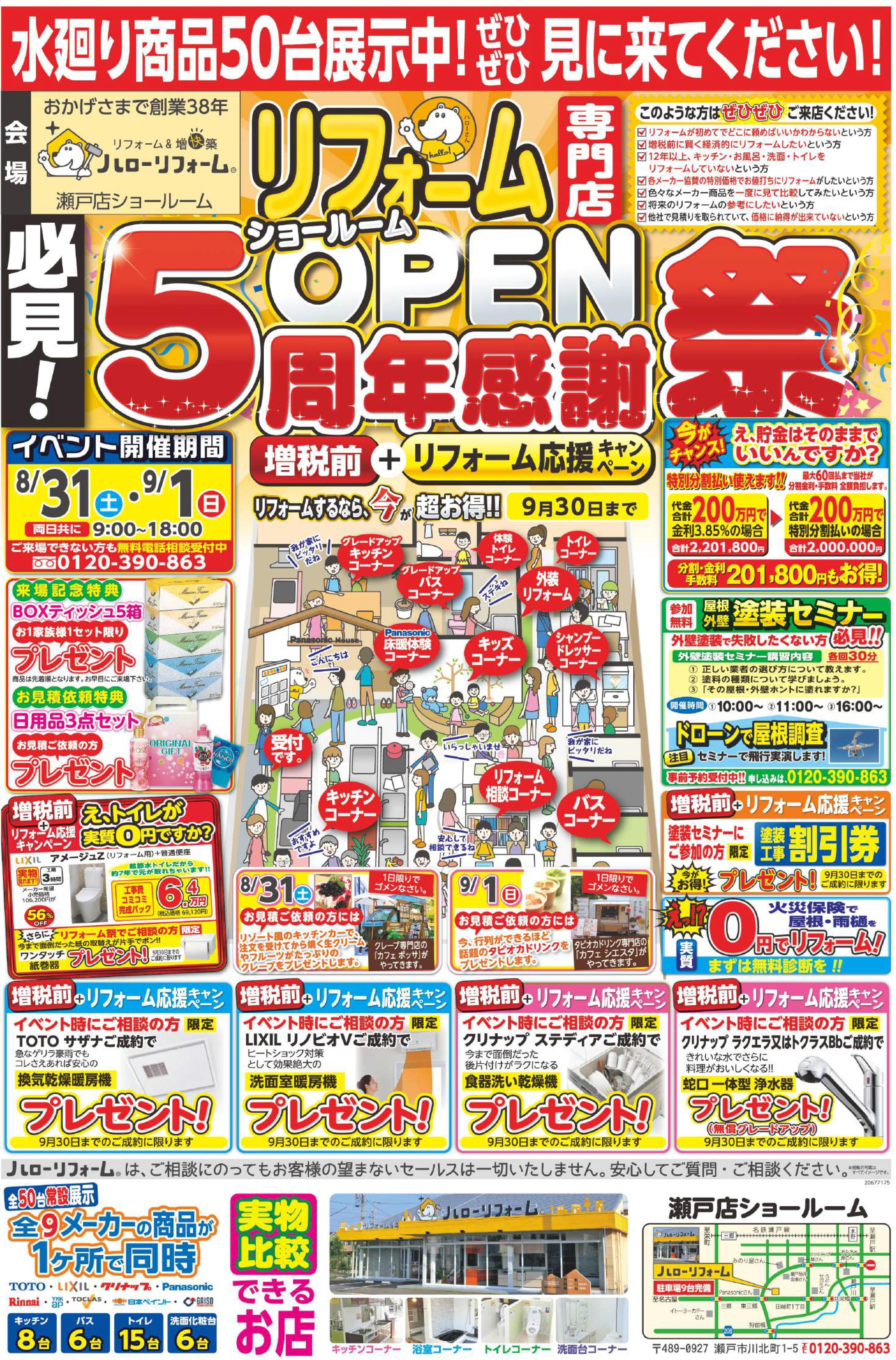 ショールームオープン感謝祭(瀬戸店)