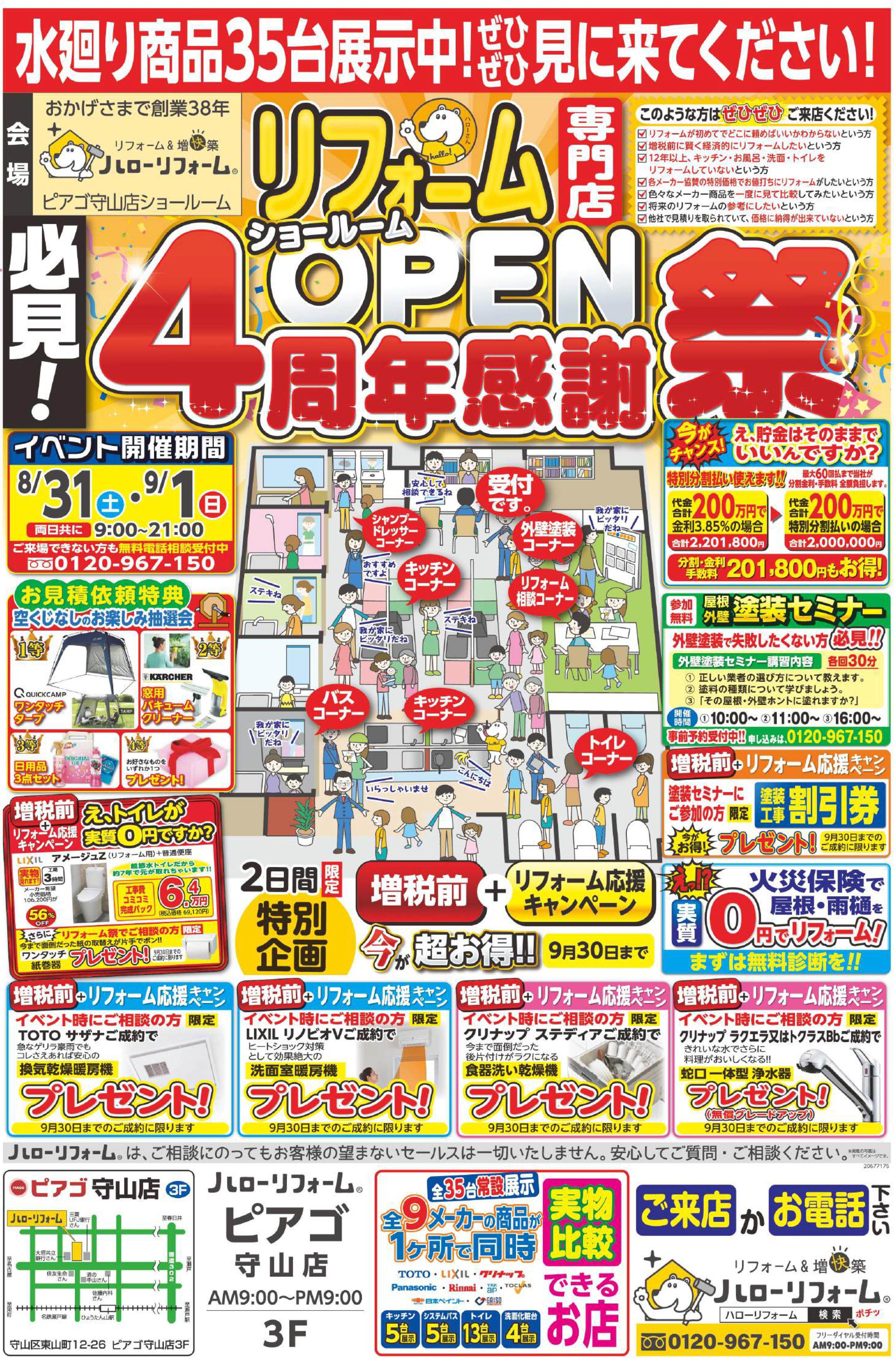 ショールームオープン感謝祭(ピアゴ守山店)