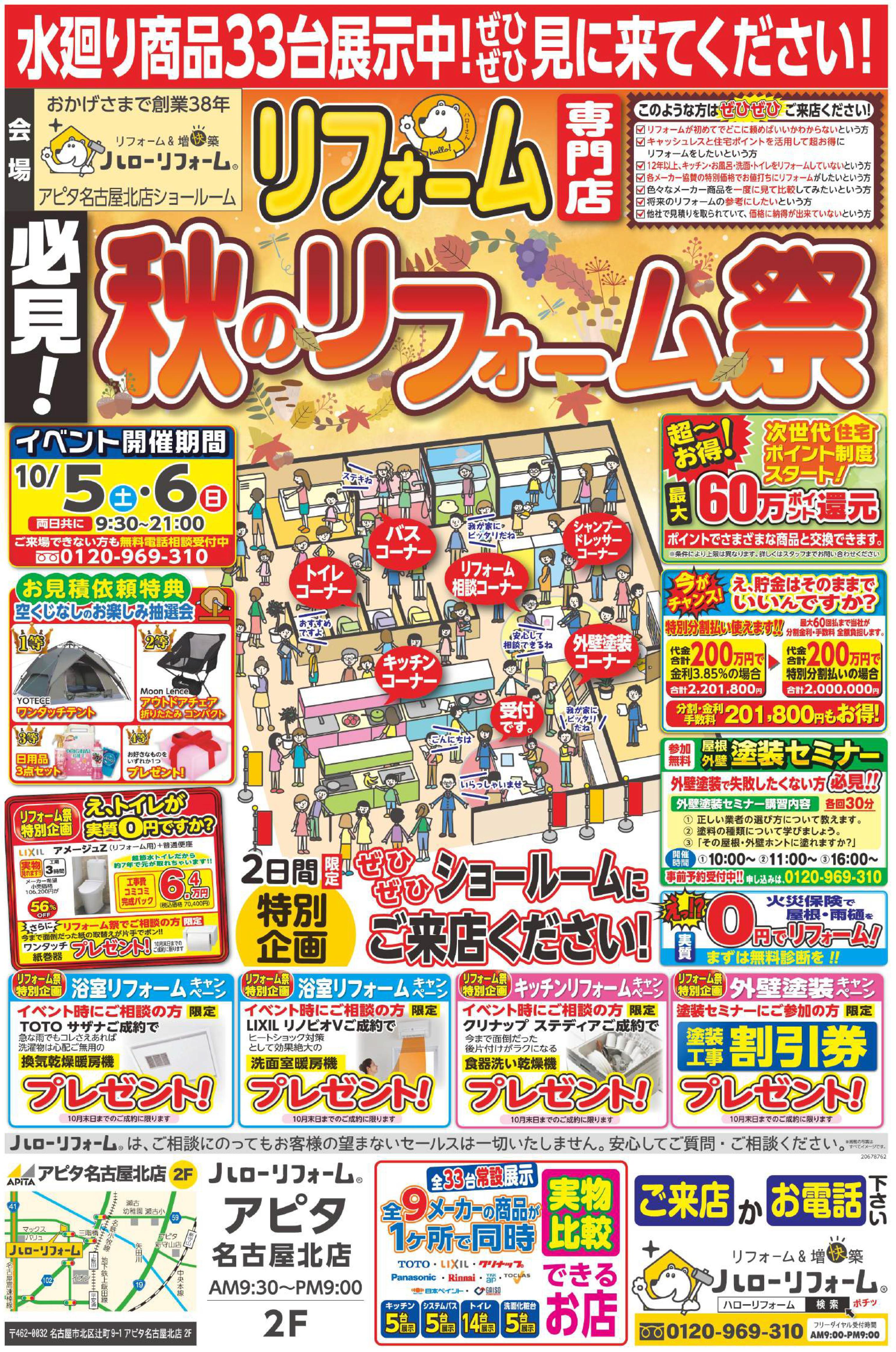 秋のリフォーム祭(アピタ名古屋北店)