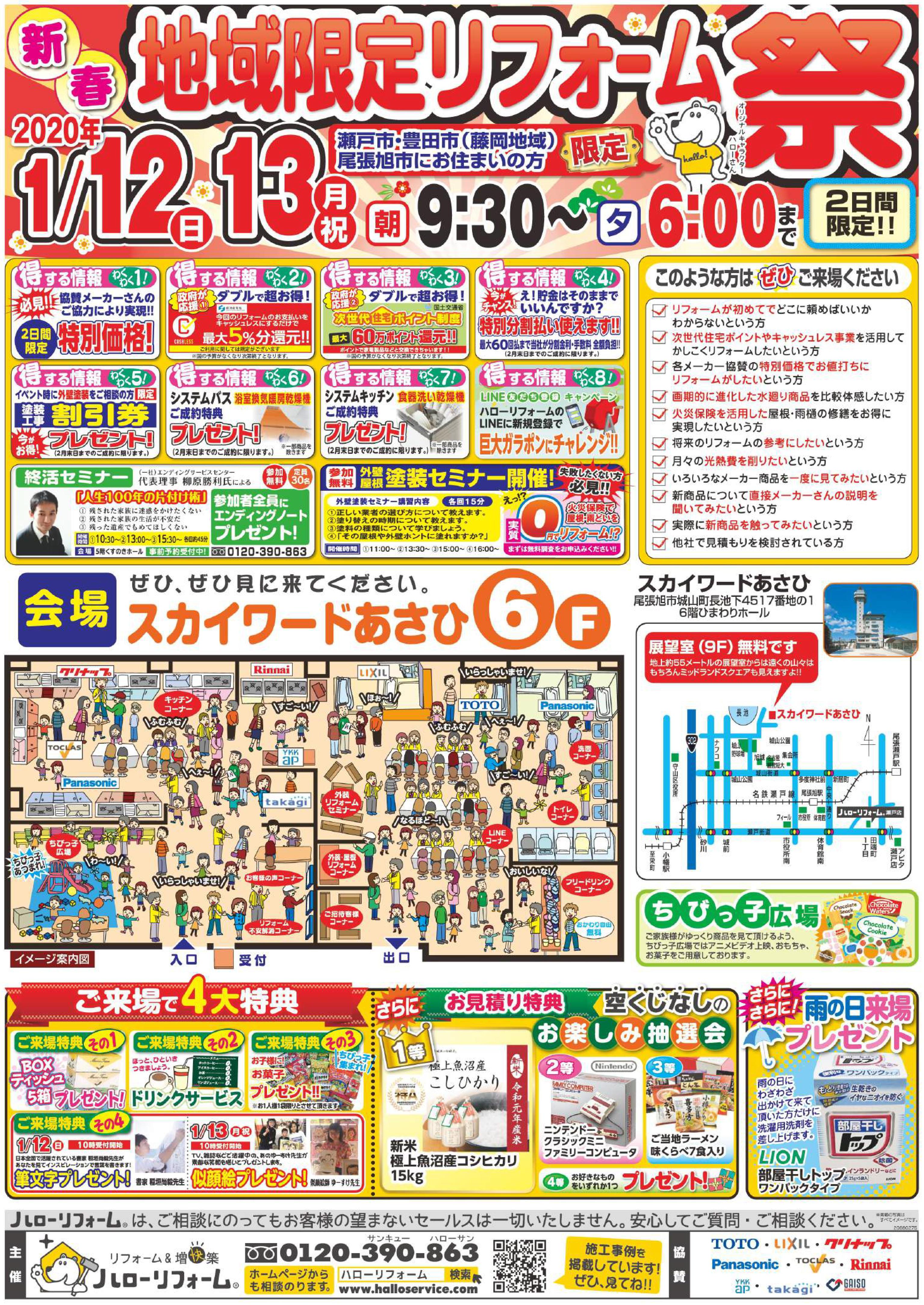 地域限定リフォーム祭(瀬戸店主催)