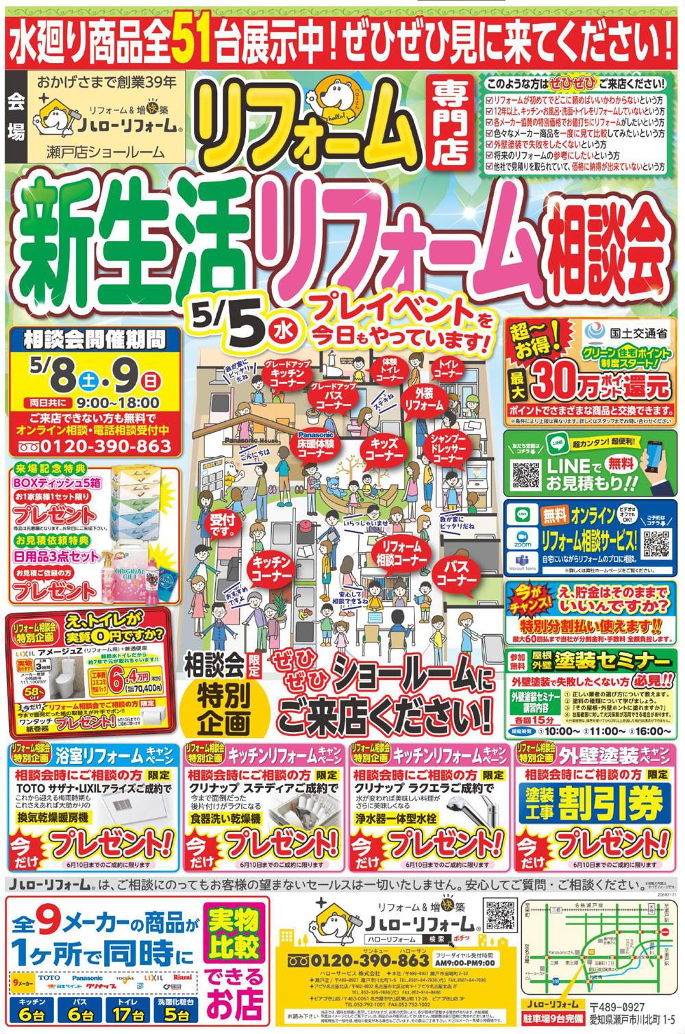 新生活リフォーム相談会(瀬戸店)