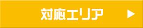 ハロー 名古屋 尾張旭市 水まわり 外装 瀬戸 施工エリア・アクセスマップ
