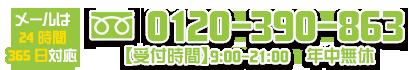 名古屋 尾張旭市 ハローリフォーム 水まわり 外装 瀬戸 お問い合わせはこちら