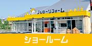名古屋 尾張旭市 ハローリフォーム 水まわり 外装リフォーム 瀬戸