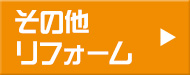名古屋 尾張旭市 ハローリフォーム 水まわり 外装 瀬戸