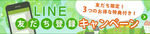 LINE@友達登録キャンペーン