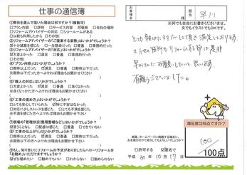 他の箇所をリフォームする節も是非早川さんにお願いしたいです。